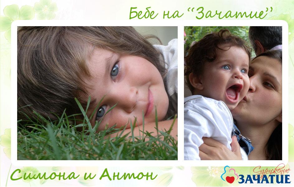 Симона и Антон на tzvetenze